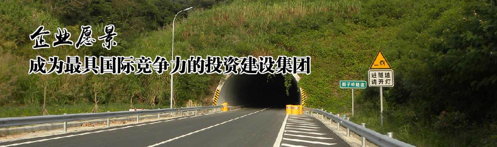 中建路桥集团
