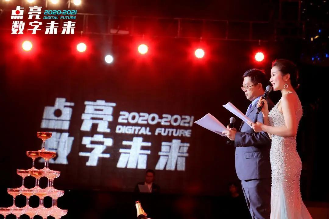中国数字化年会
