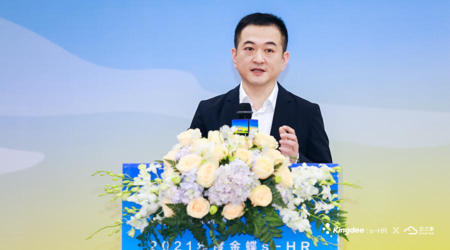 金蝶中国浙江省总经理 王军