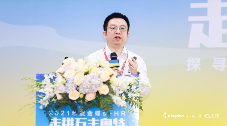 金蝶中国HR解决方案中心总监 陈继华