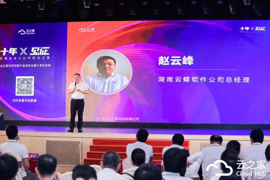 湖南云蝶软件业务公司总经理赵云峰